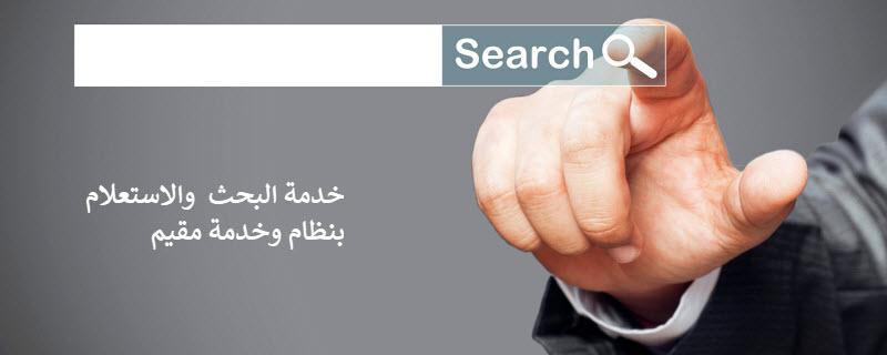 خدمة البحث والاستعلام بنظام مقيم